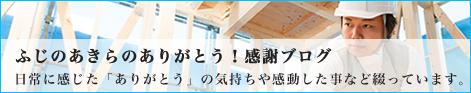 ふじのあきらのありがとう!感謝ブログ